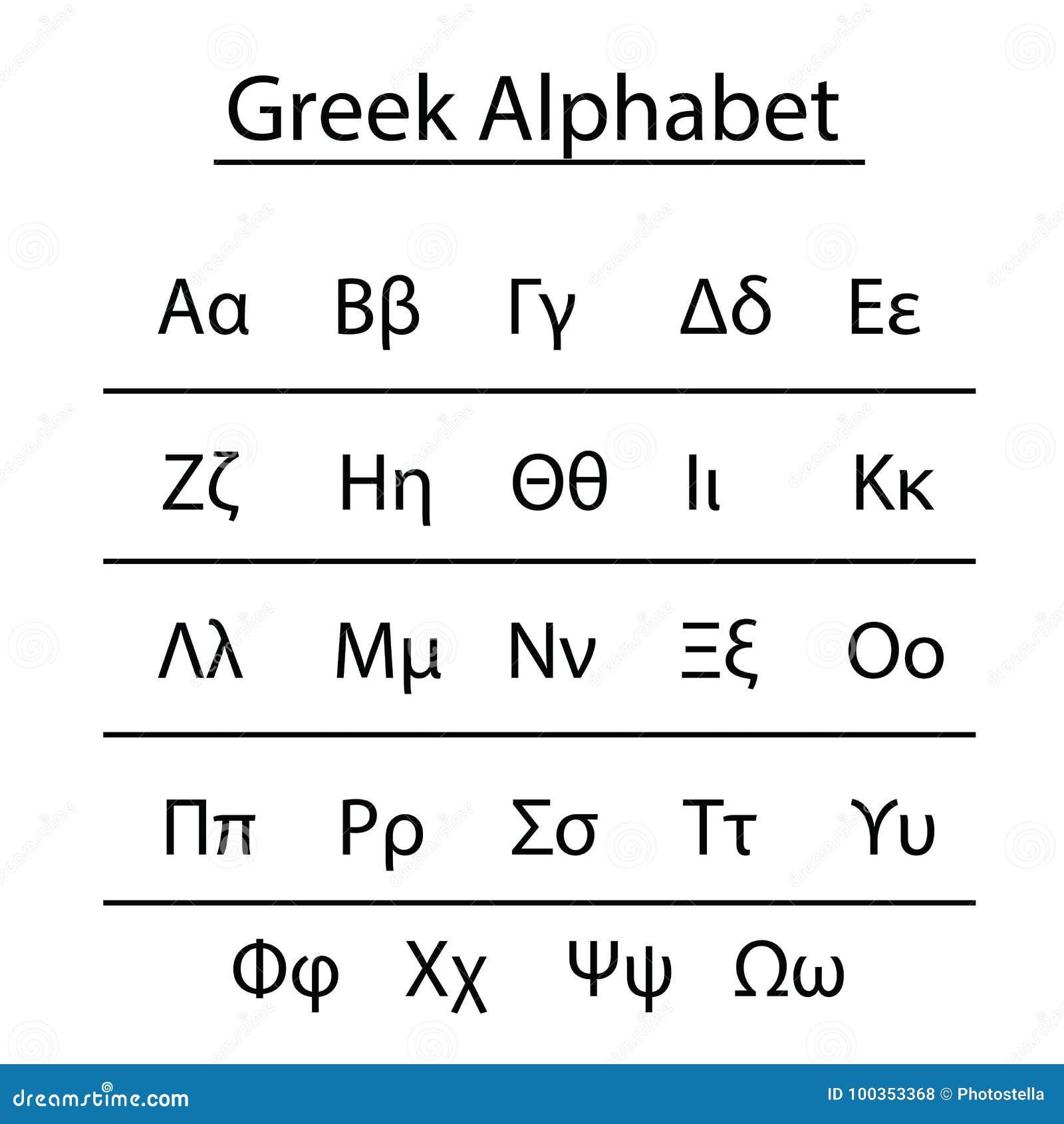 époustouflant Vecteur D'alphabet Grec Avec Les Lettres Majuscules Et Minuscules #TX_54