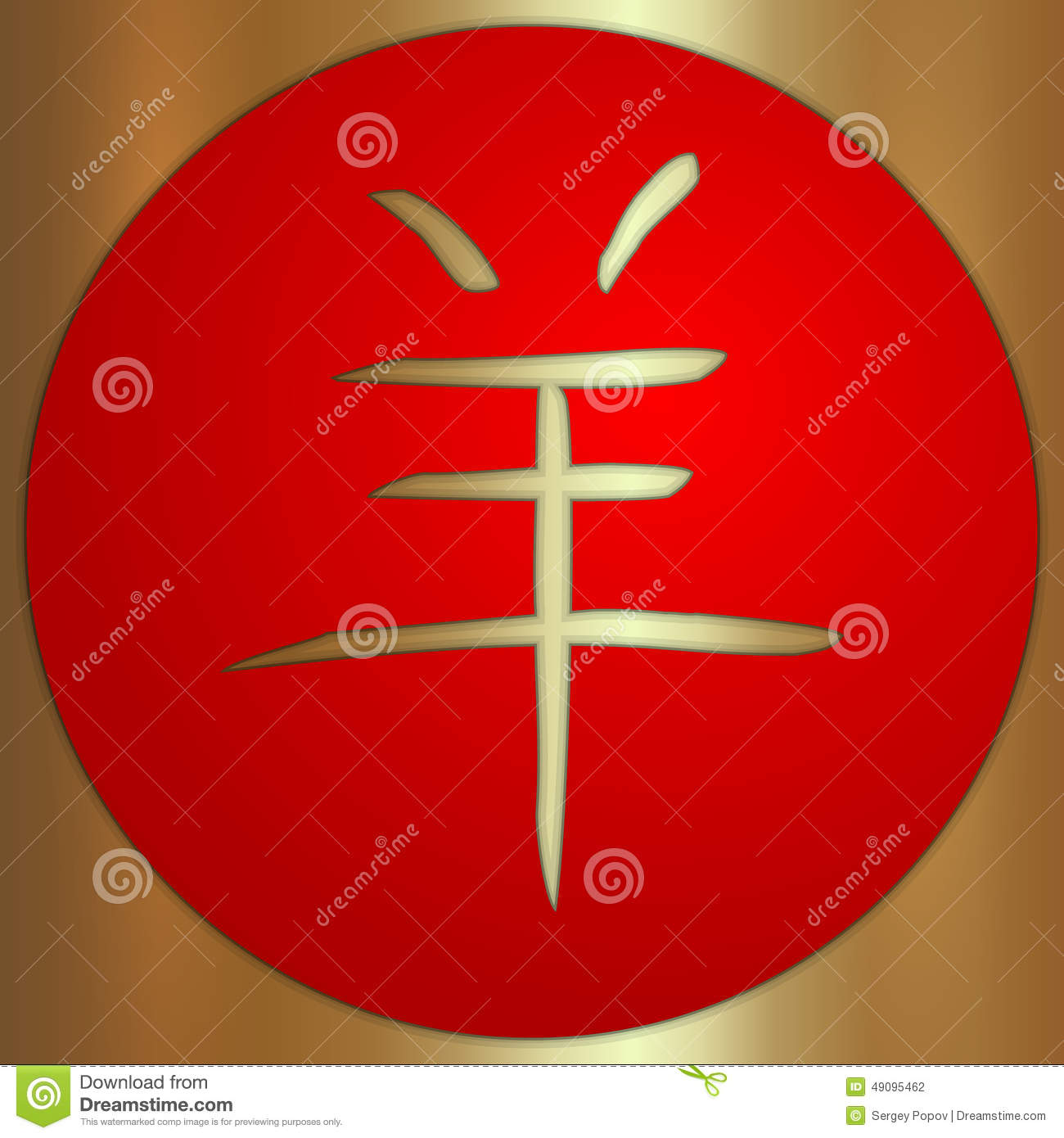 Vector Abstract Red And Golden Chineese New Year Stock Vector