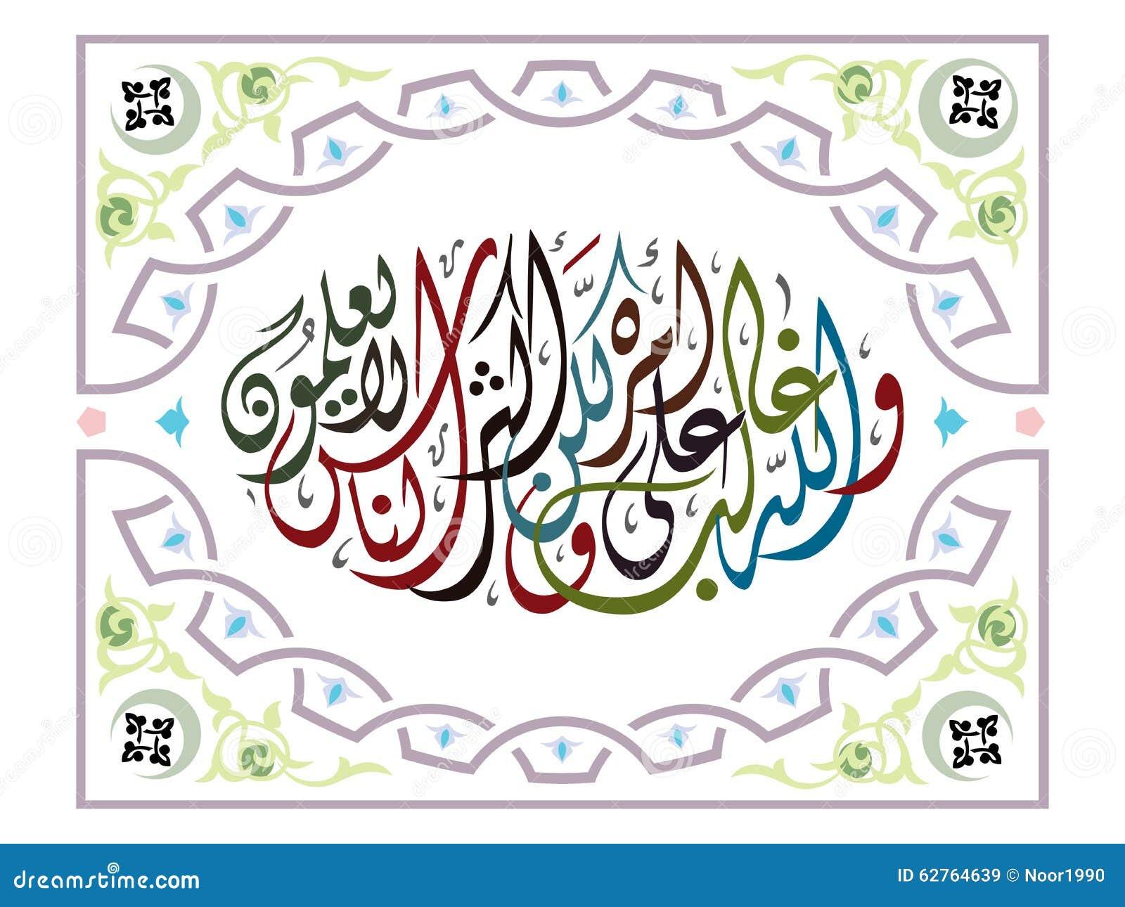 Vector Arabic Calligraphy Translation Stock Vector