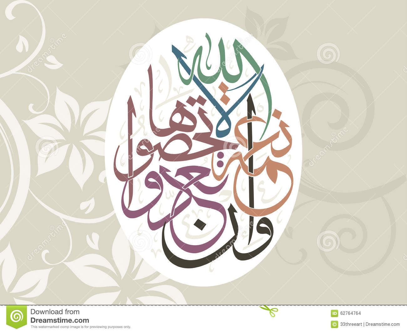Vector Arabic Calligraphy Translation And If You Should