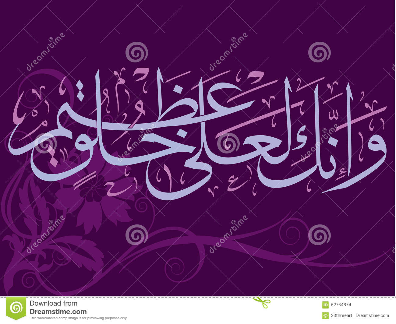 Vector arabic calligraphy translation and indeed you
