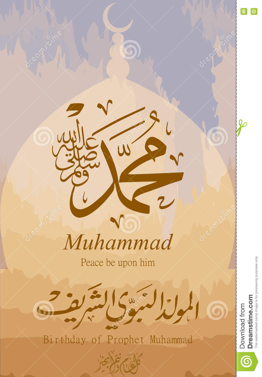 Name Of The Prophet Muhammad Peace Be Upon Him Stock Image
