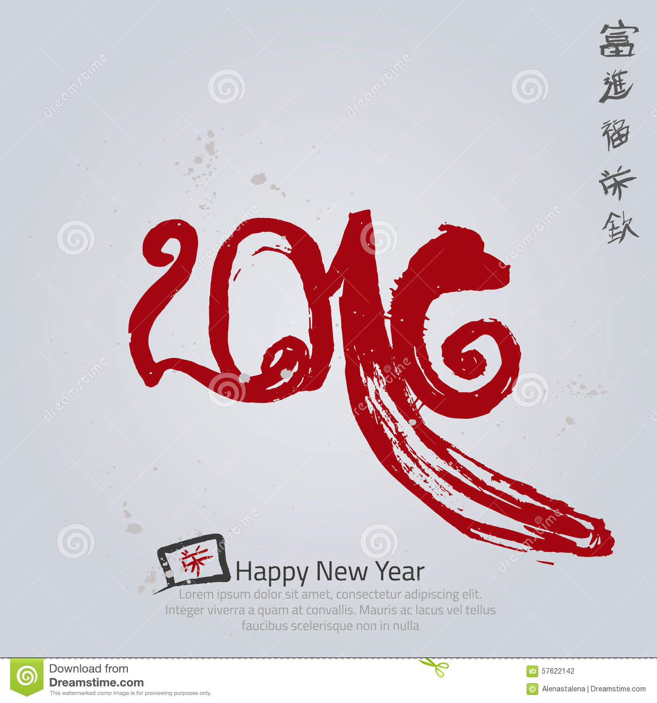 Vector 2016 Calligraphy Sign With Chinese Symbols Stock Vector