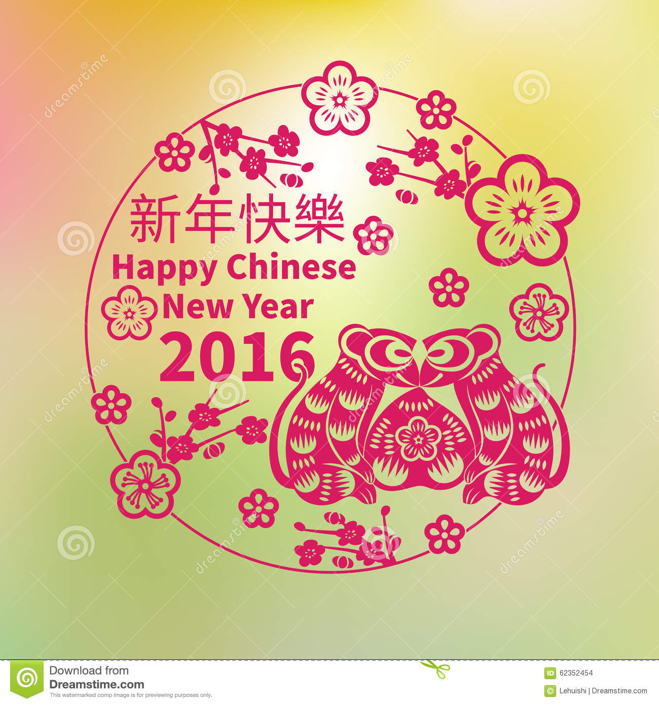 2016 vector chinese new year greeting card background stock vector