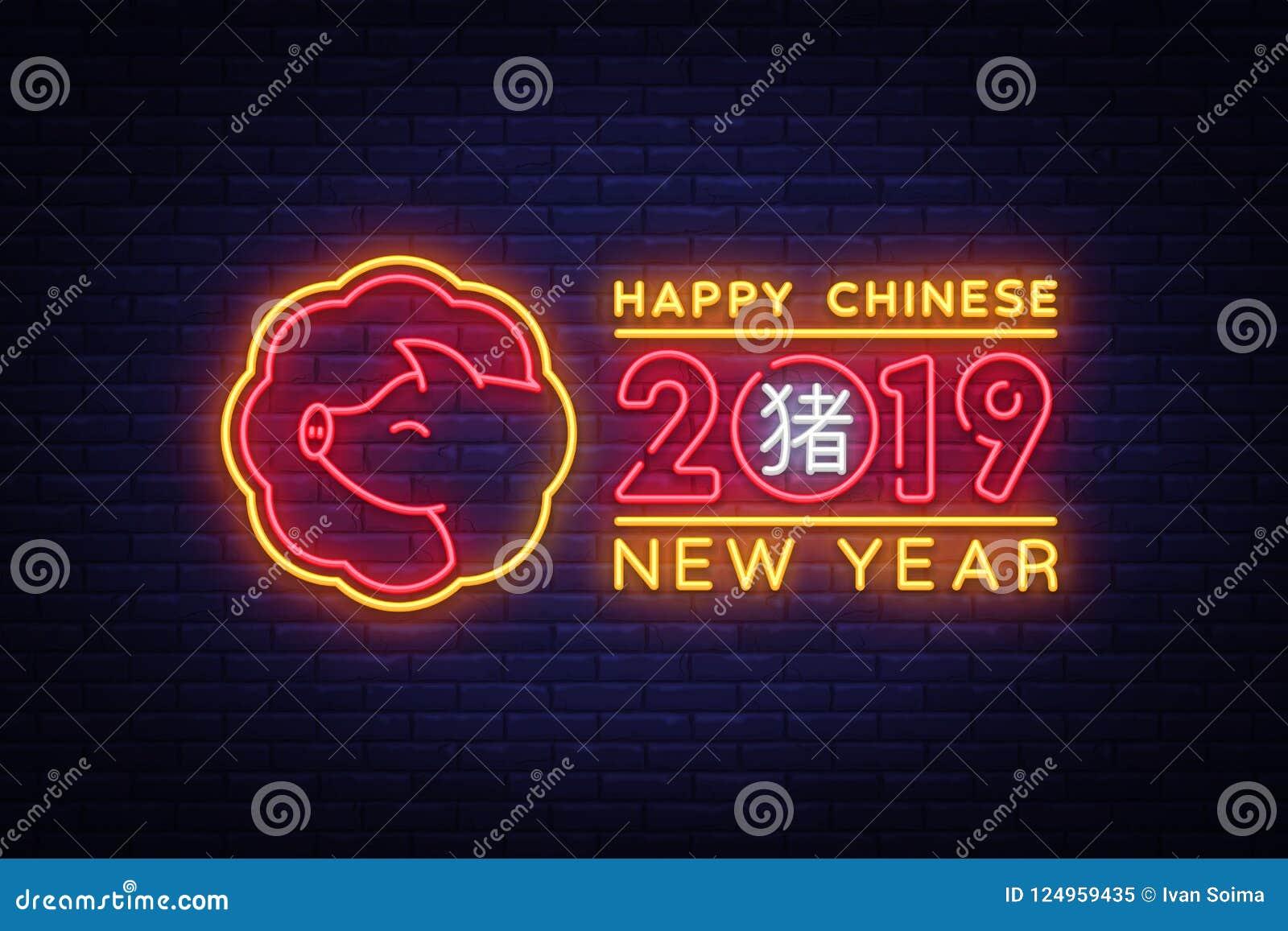 Vector chino feliz de la plantilla del diseño del Año Nuevo 2019 Año Nuevo chino de la tarjeta de felicitación del cerdo, bandera