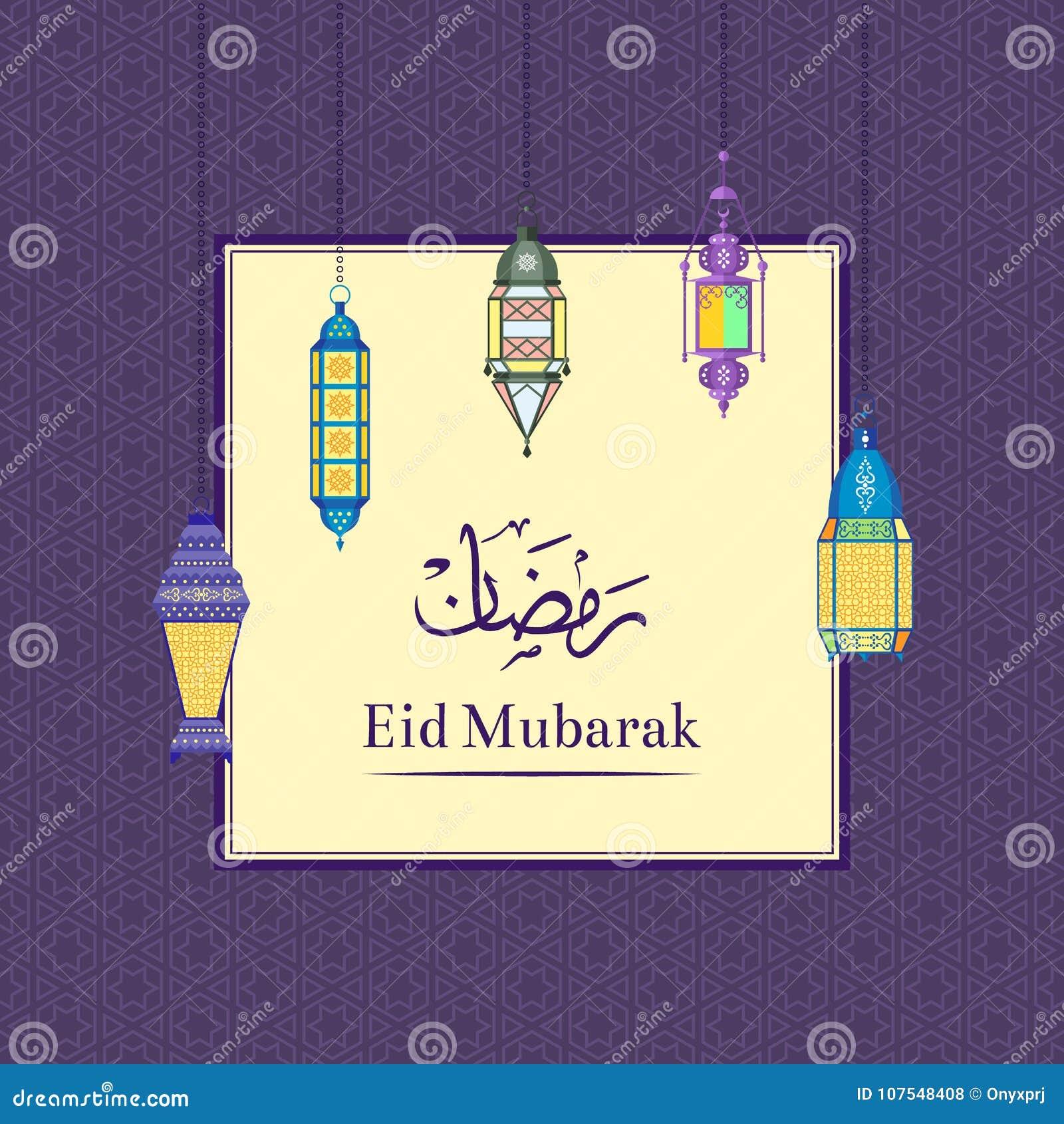 Vector el ejemplo del Ramadán con las linternas y el marco con el lugar para el texto en modelo