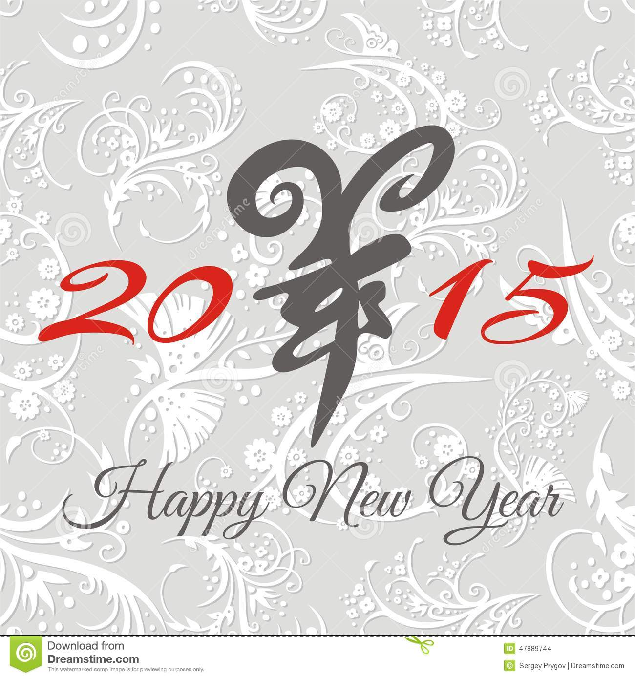 Vector goat calligraphy chinese new year stock