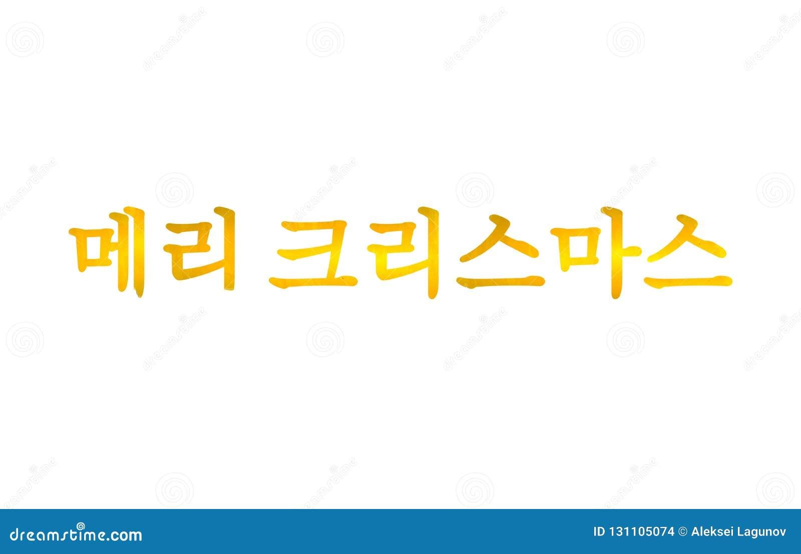 Merry Christmas In Korean.Vector Golden Merry Christmas Lettering Korean Language