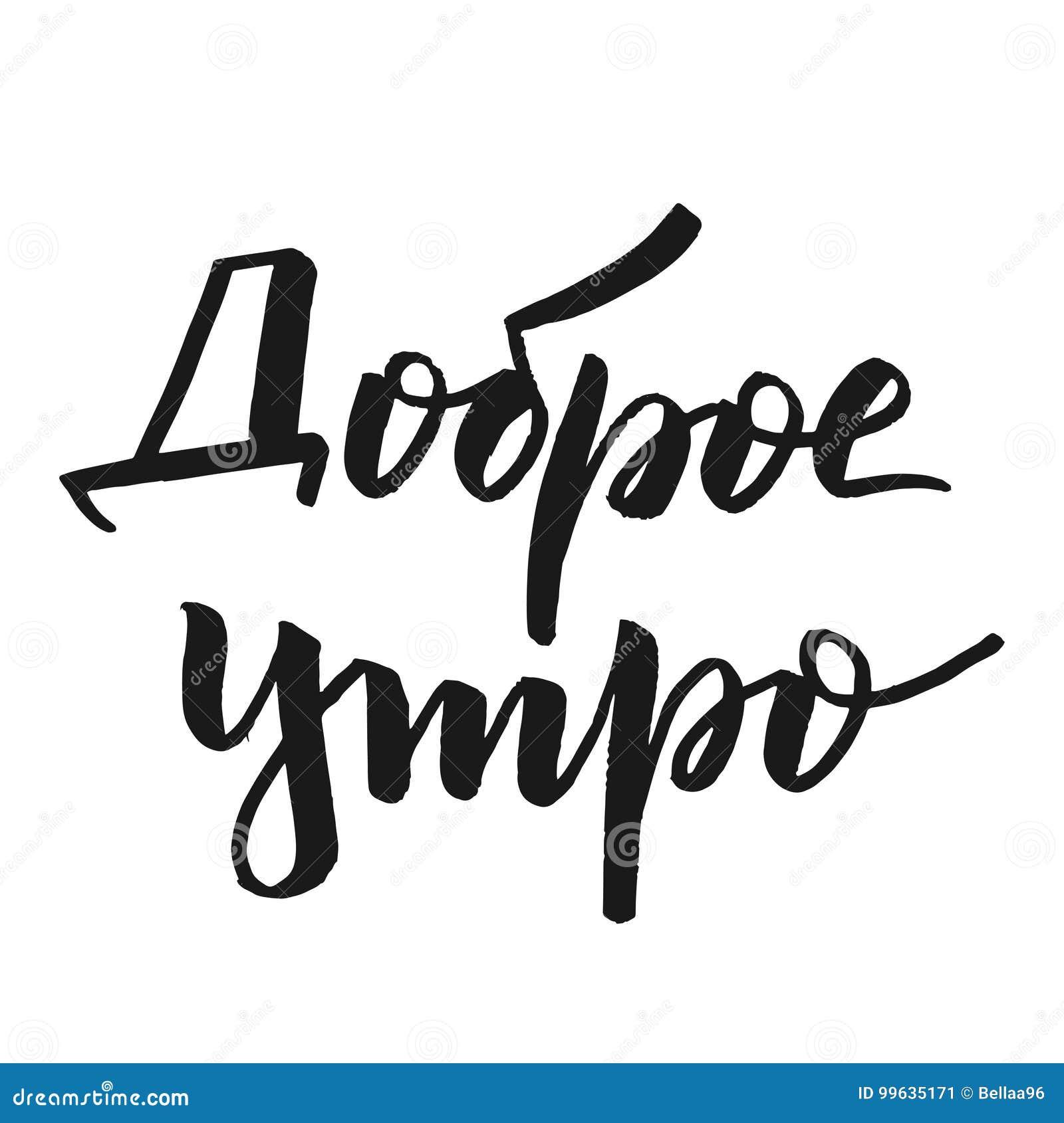 Vector Hand Gezeichneten Text Guten Morgen Auf Russisch