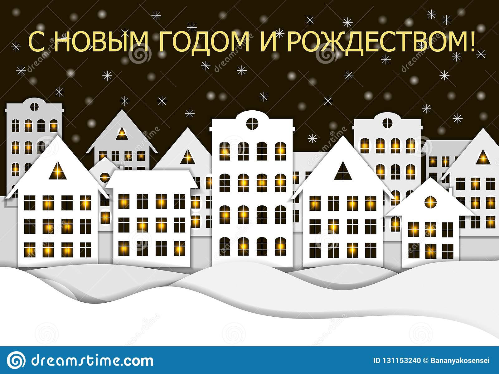 Merry Christmas In Russian.Vector Happy New Year And Merry Christmas On Russian