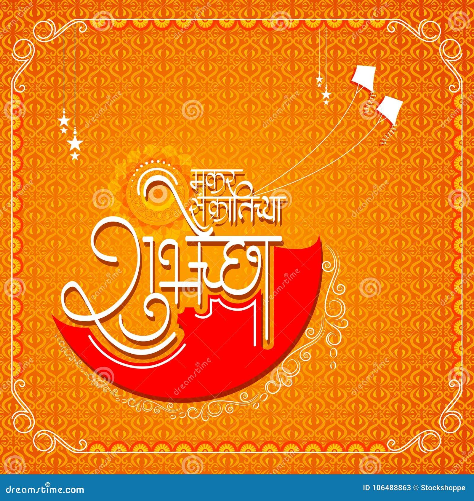 Happy Makar Sankranti Holiday India Festival Background Stock Vector