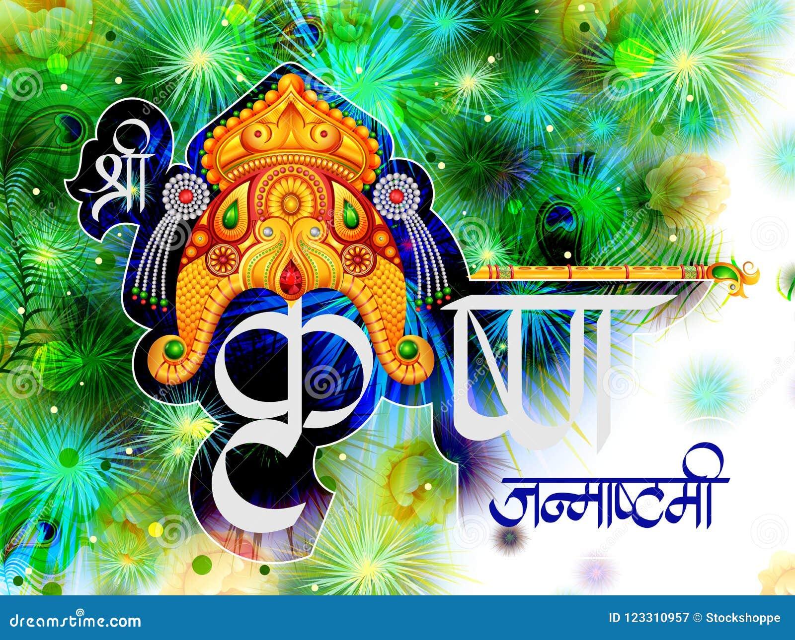 Krishna Flute On Happy Janmashtami Background Stock Vector