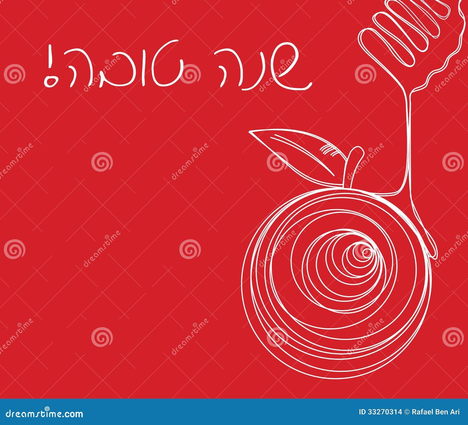 Vector illustration - Rosh Hashana Greeting Card