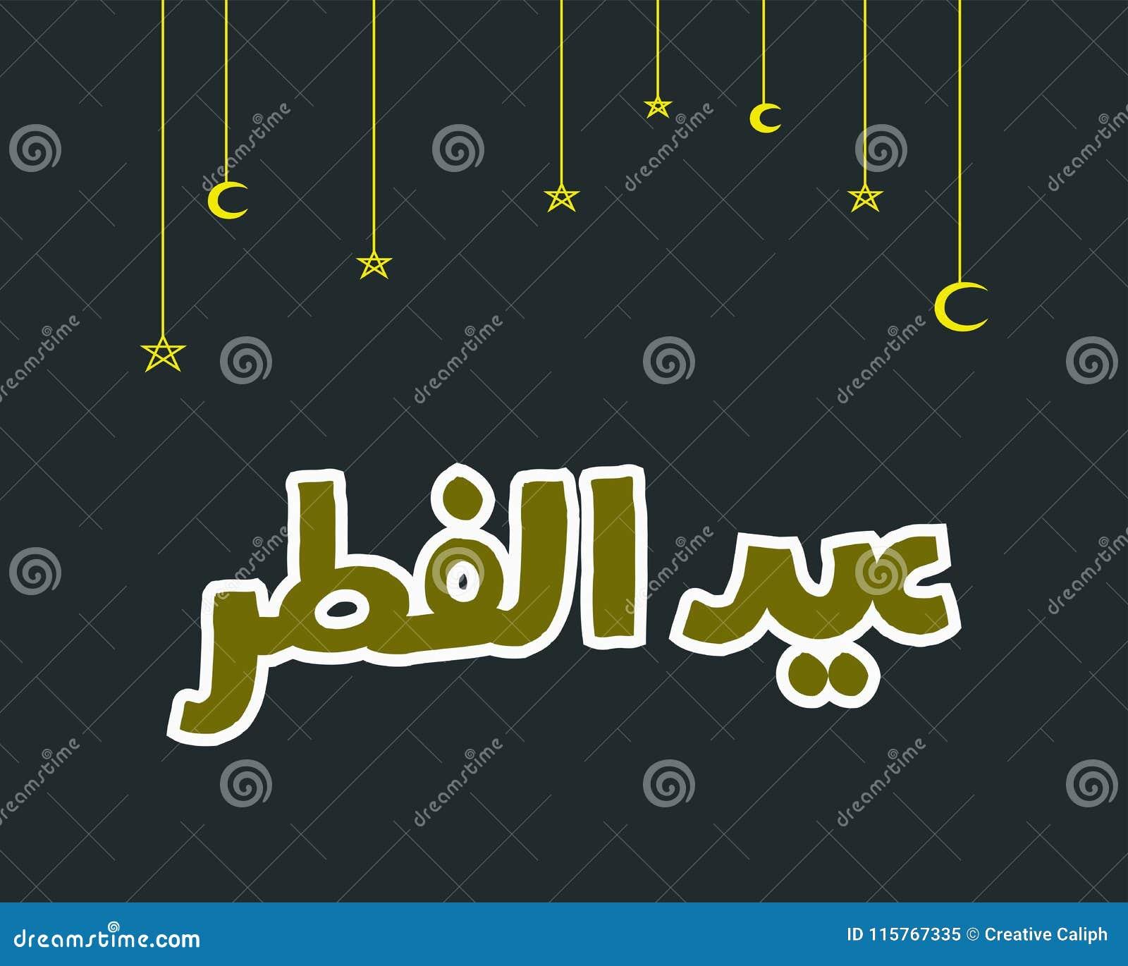 Vector Illustration Of Salam Aidilfitri And Eid Mubarak