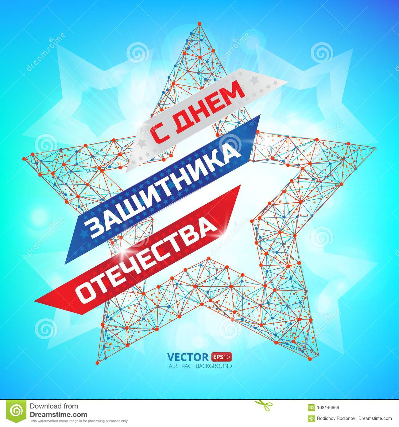 Vector Illustration To Russian National Holiday 23 February