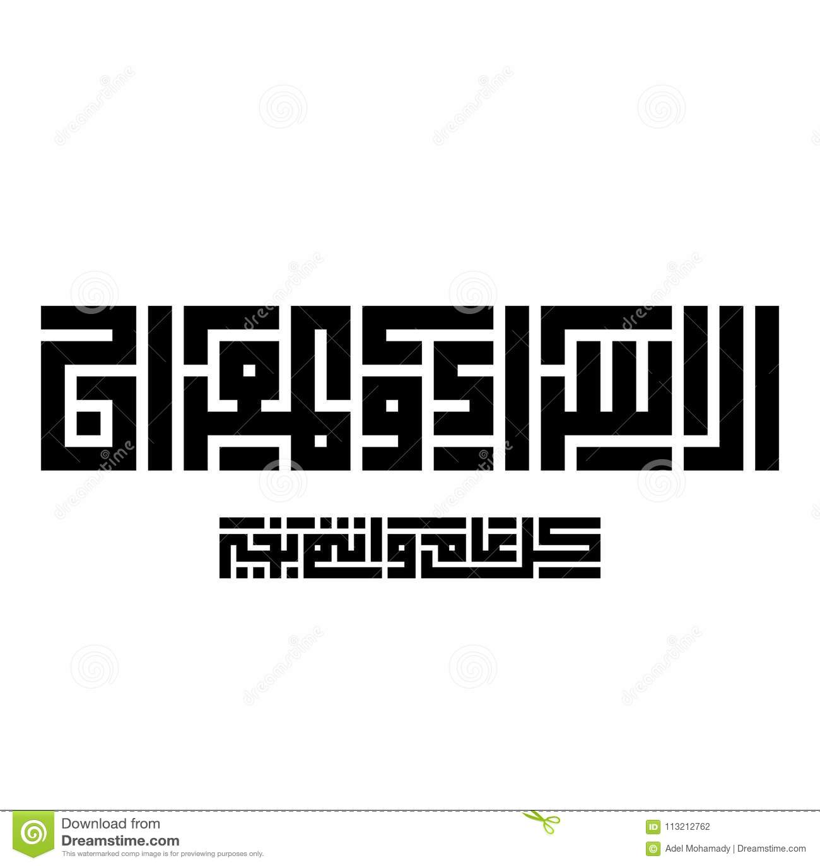 VECTOR islámico de la caligrafía árabe del ` AL-ISRAA y del ` de AL-MERAAJ