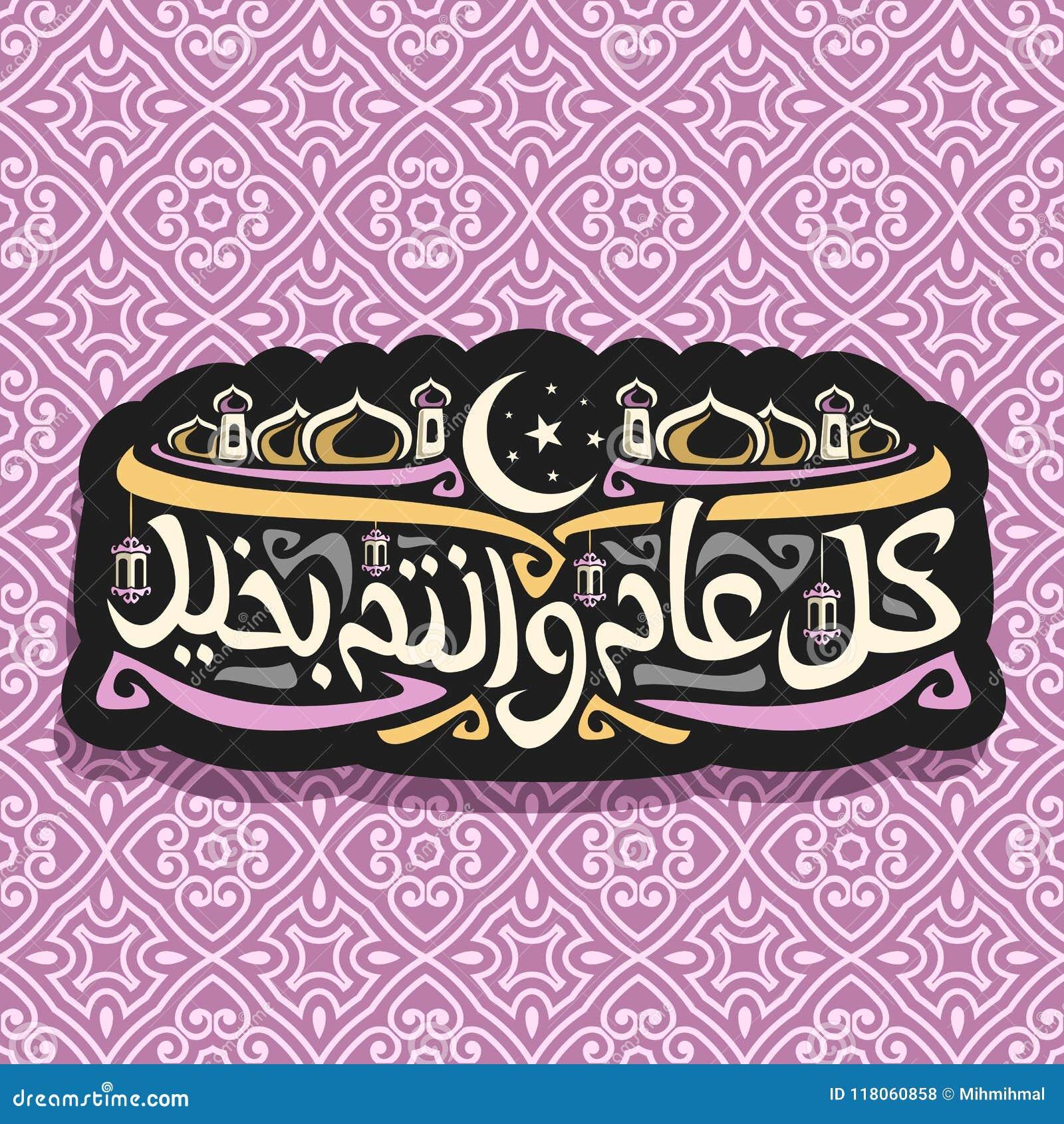 Vector Logo For Islamic New Year Stock Vector Illustration Of Logo