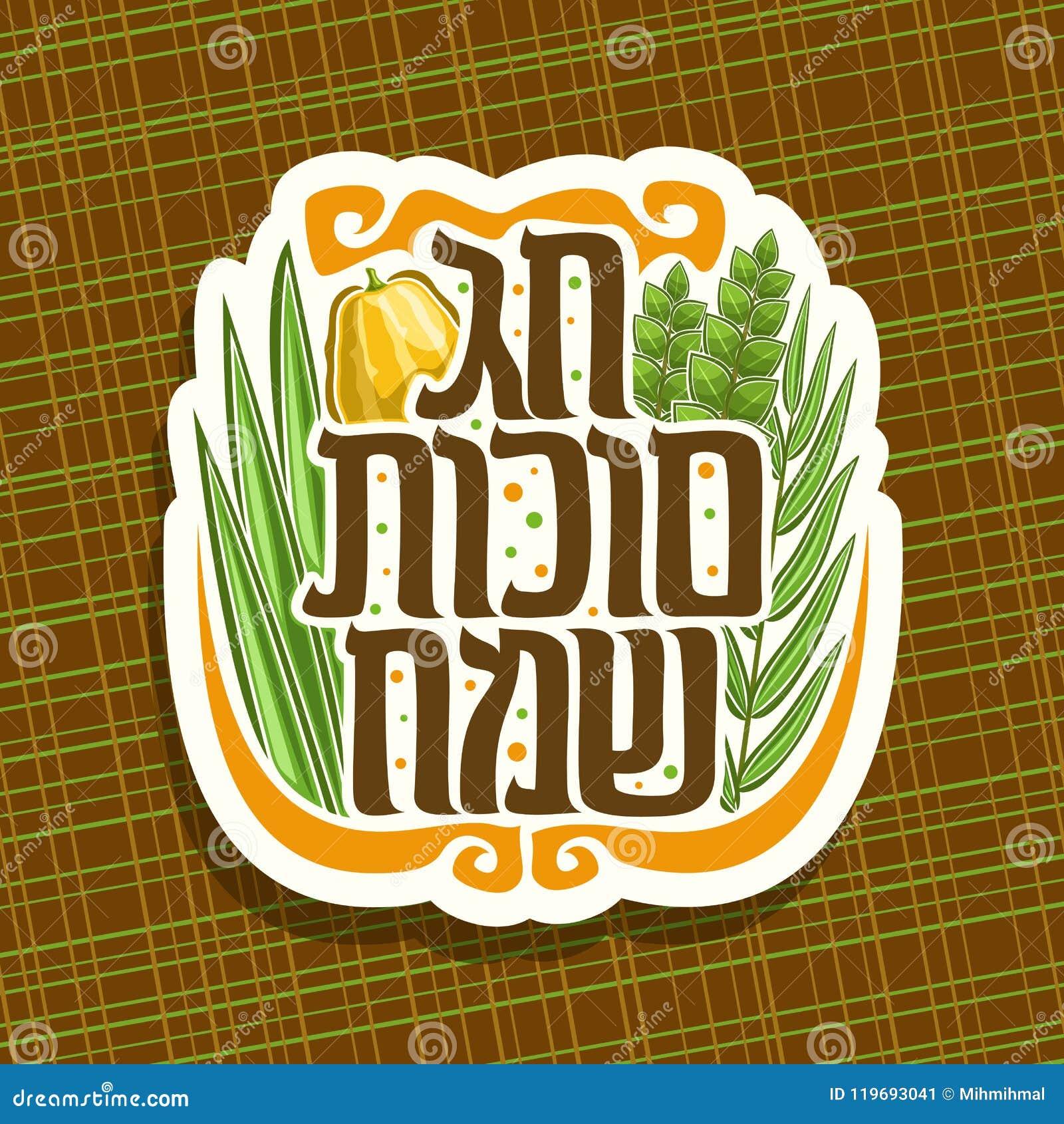 Congratulations to Sukkot in Hebrew 19