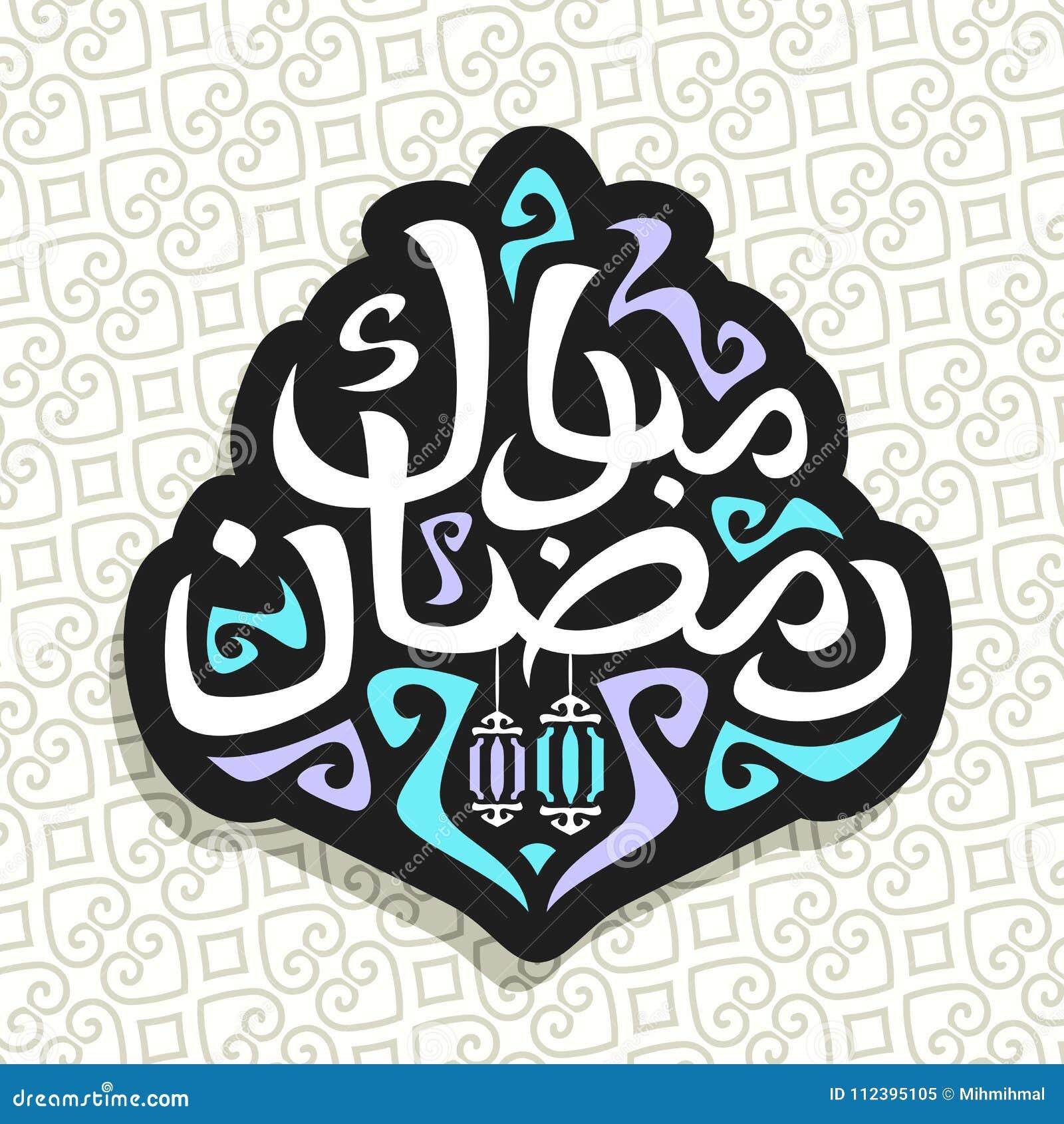 Vector Logo For Muslim Greeting Calligraphy Ramadan Mubarak Stock