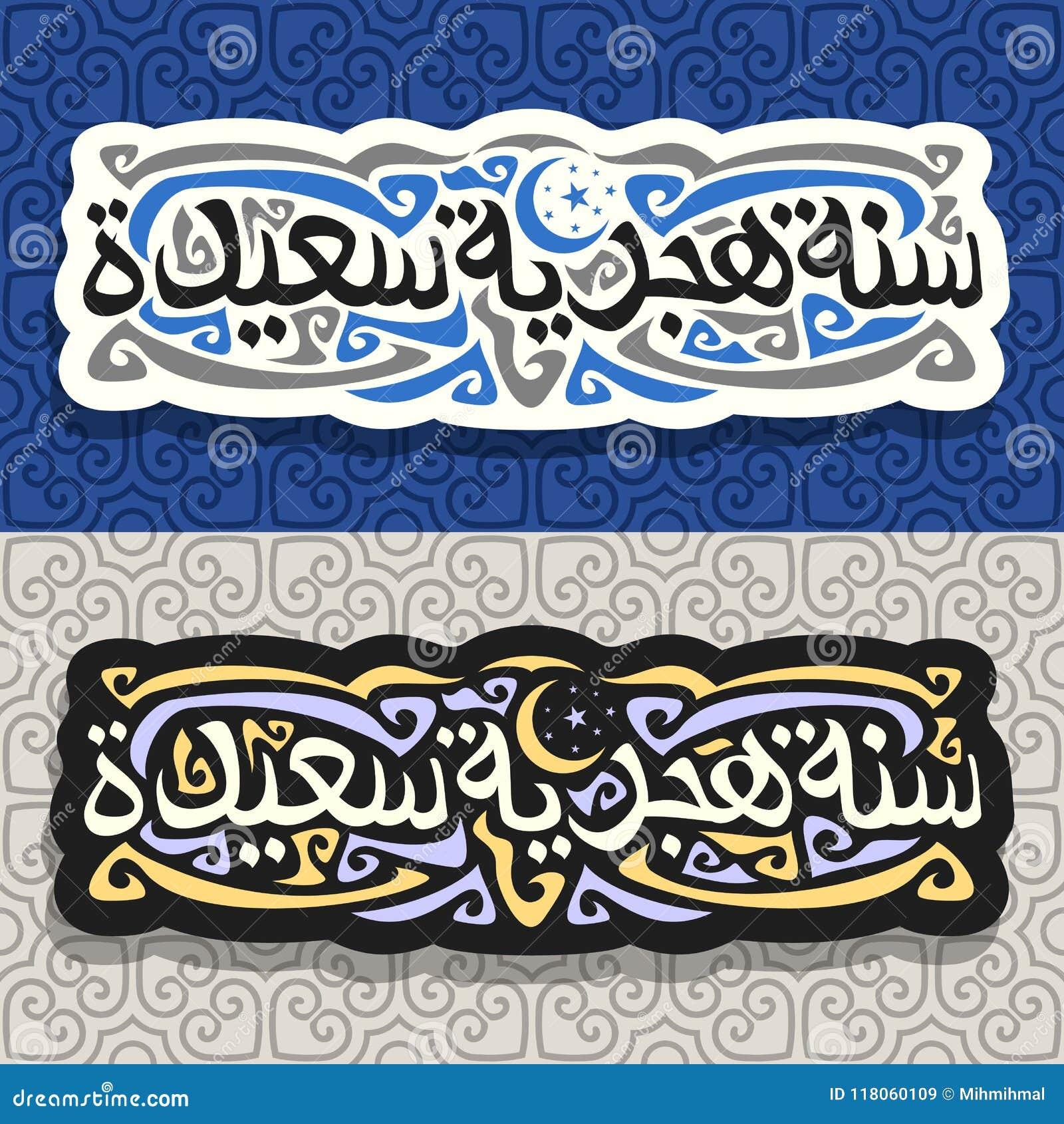 Vector Logos For Islamic New Year Stock Vector Illustration Of