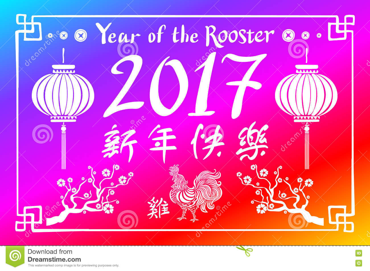 Symbol Of 2017 On The Chinese Symbol. Happy New Year Stock Vector ...