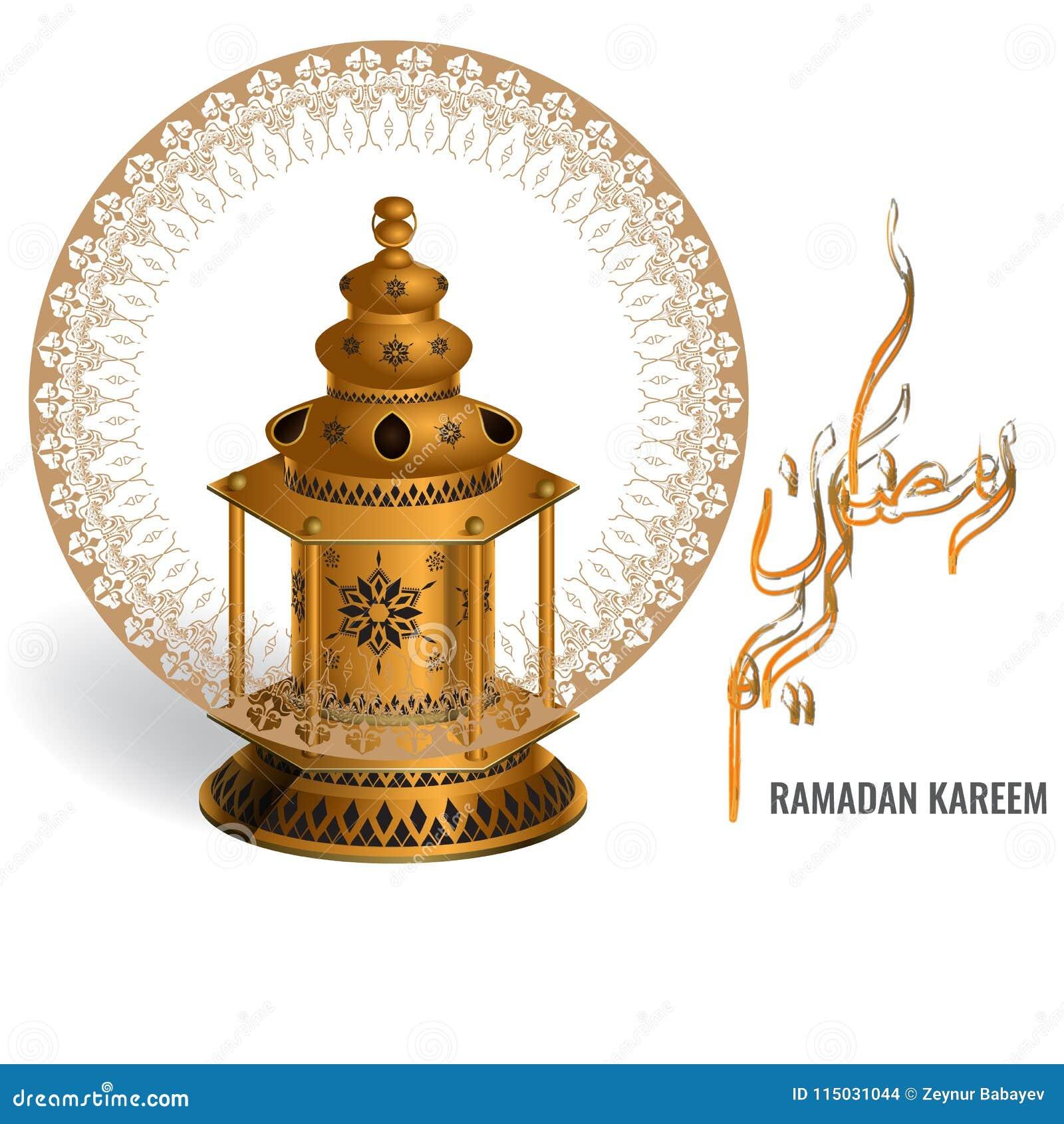 Vector Ramadan Kareem Lantern With Arabic Water Color Brush