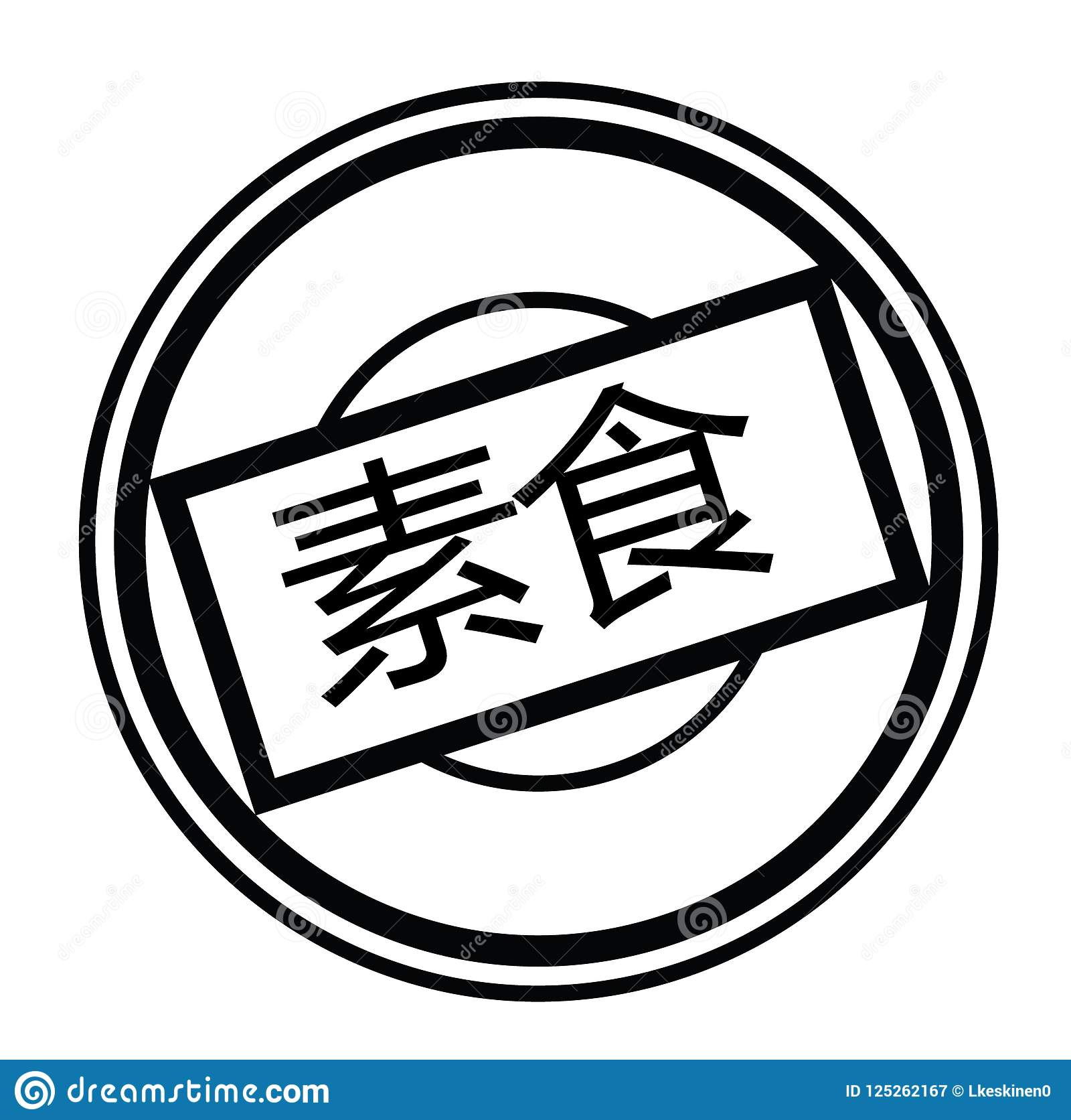 Vegan Food Black Stamp In Chinese Language Sign Label Sticker