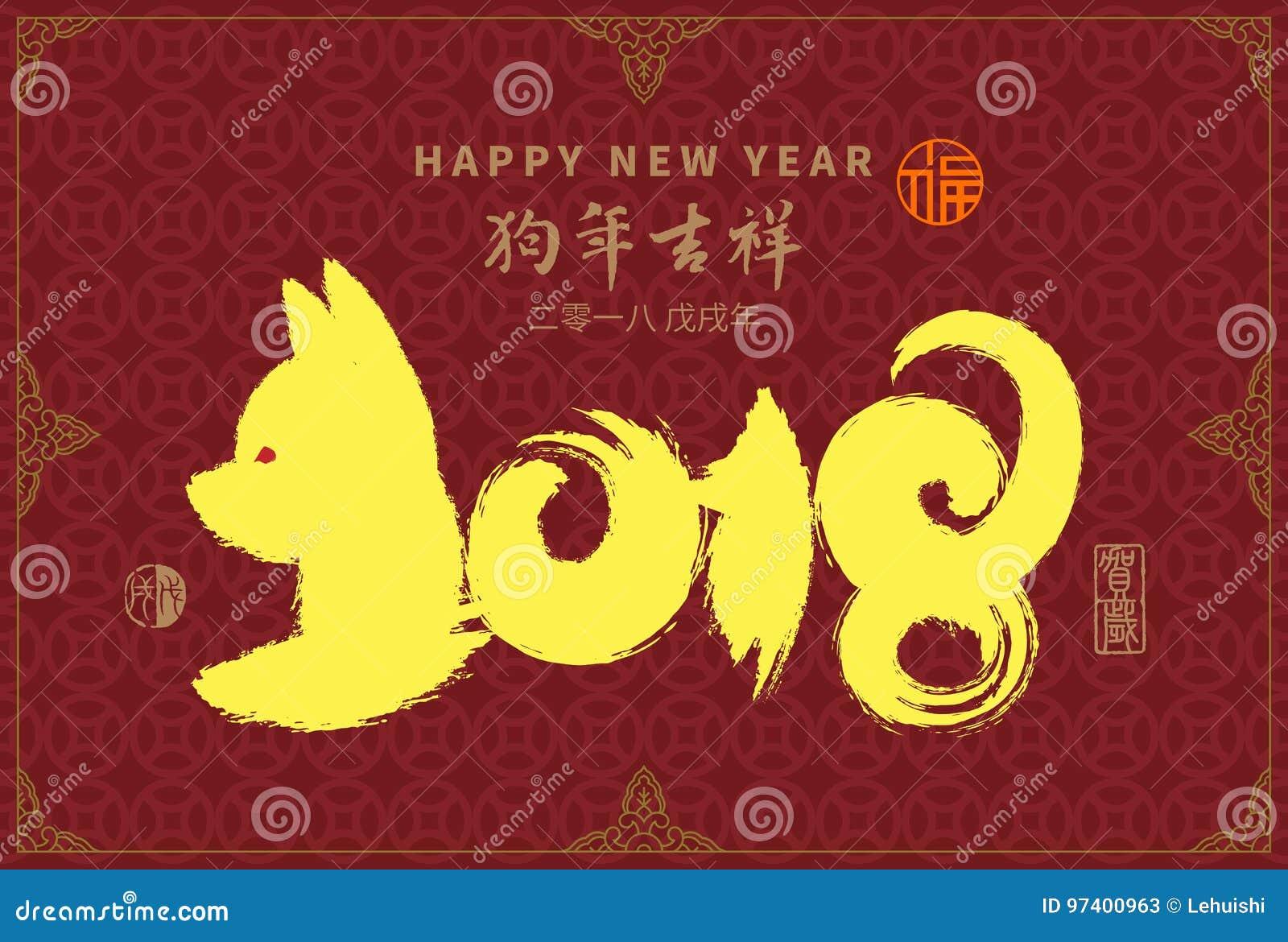 2018: Vektor-chinesisches Jahr Des Hundes, Asiatisches Mondjahr ...