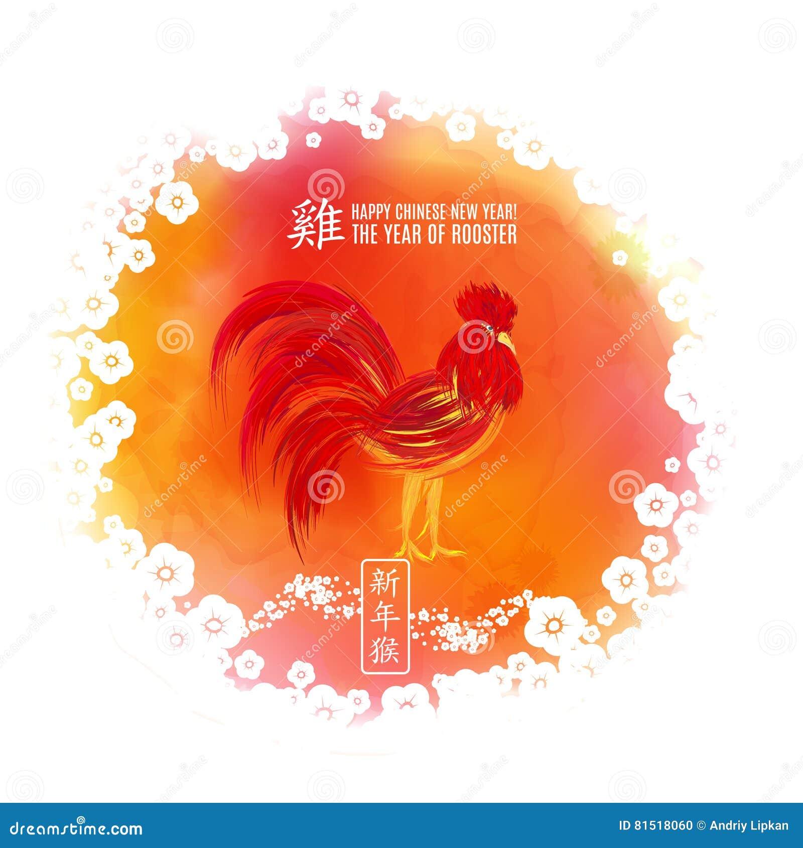Vektor-Karte Design des Chinesischen Neujahrsfests festliches mit Hahn, Tierkreissymbol von 2017-jährigem