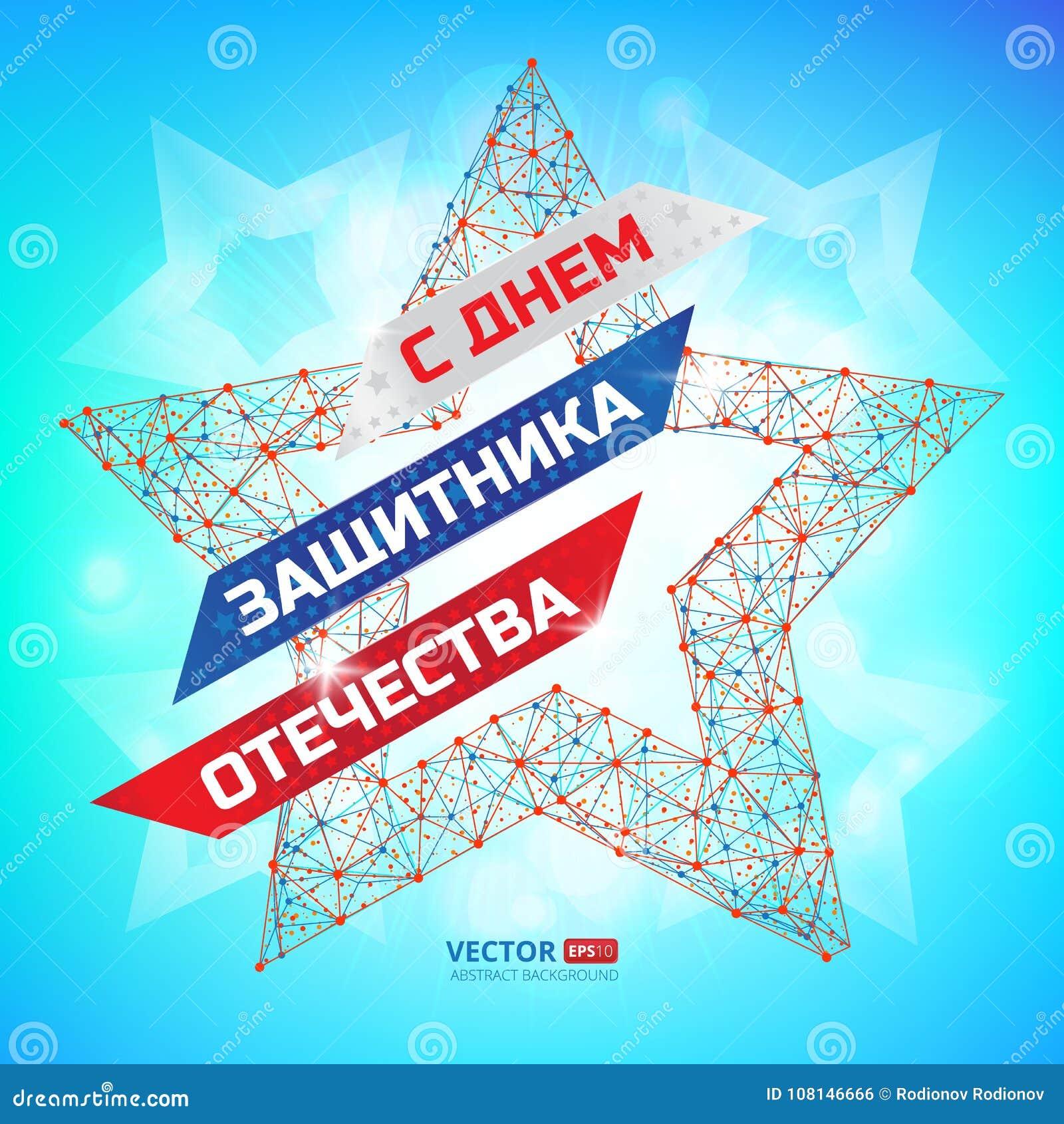 Vektorillustration zum russischen Nationalfeiertag am 23. Februar Patriotisches Feiermilitär in Russland mit russischem Textengli