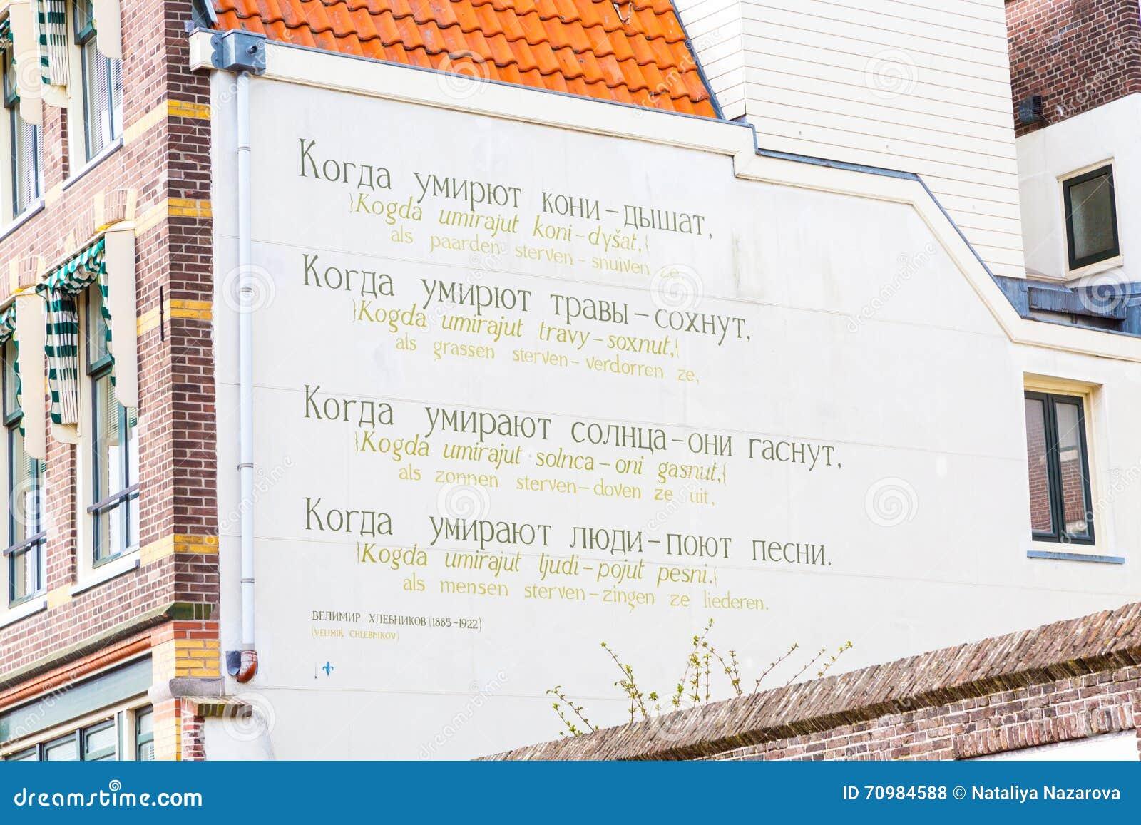 Velimir Khlebnikov Wiersz Przy ścianą Dom W Leiden Holandia
