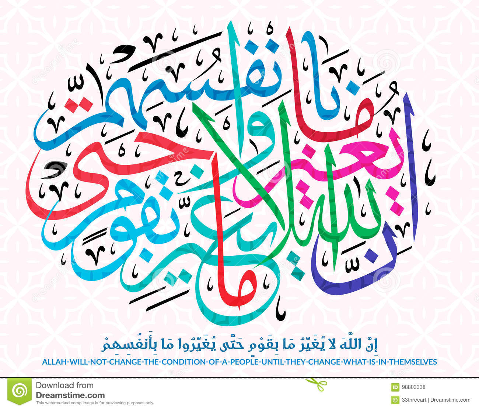 Vers islamique de belle calligraphie
