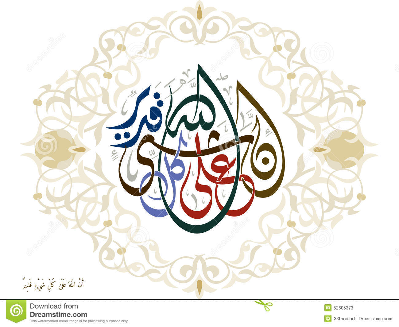 Victory from allah and an imminent conquest stock vector Why is calligraphy important to islamic art