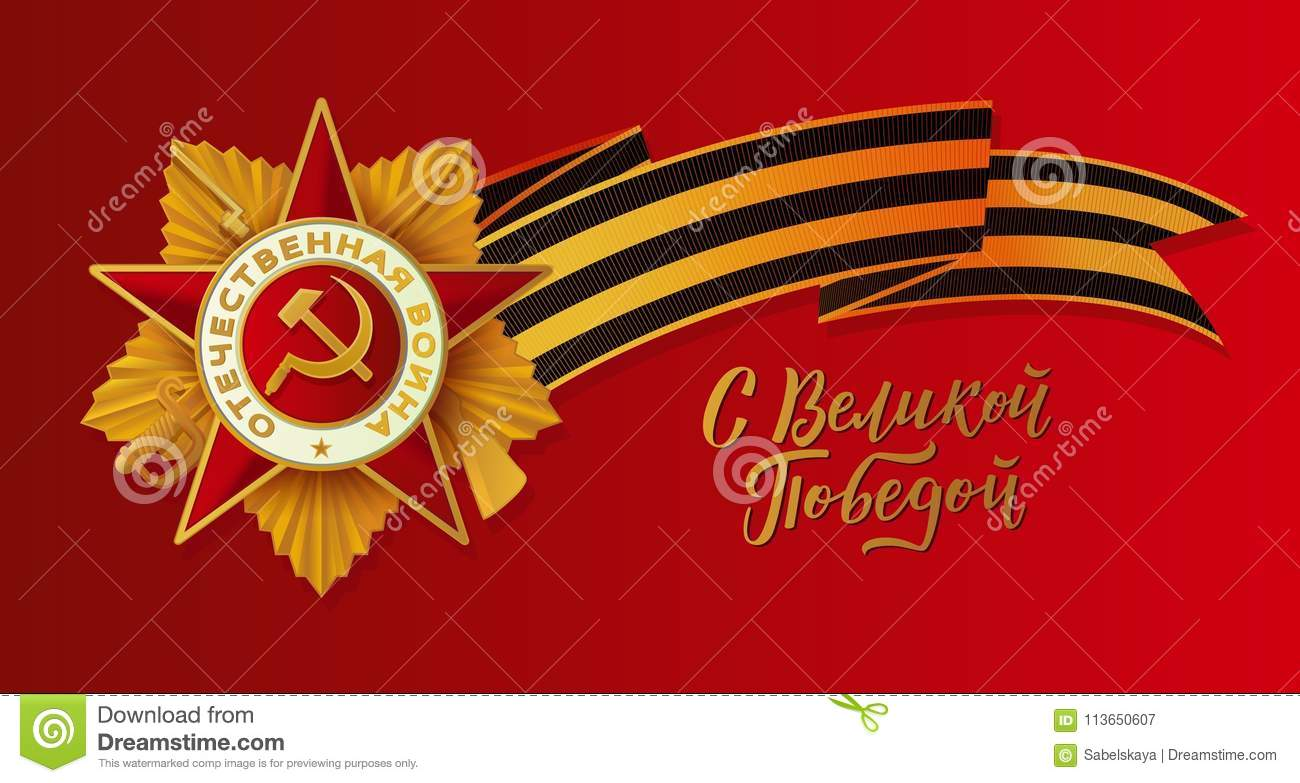 Victory Day Greeting With National Russian Symbols Stock Vector
