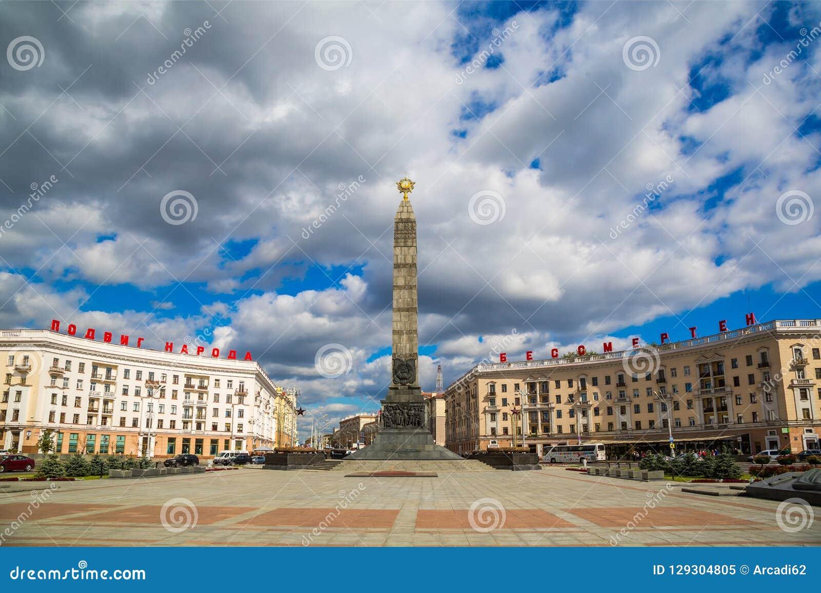 Victory Square Minsk, Vitryssland,