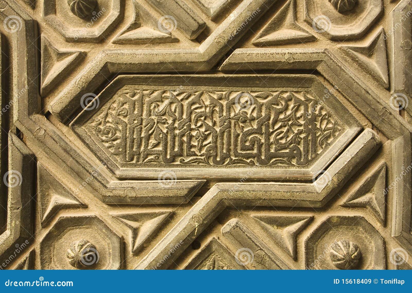 Vieille trappe d Almohad. Séville