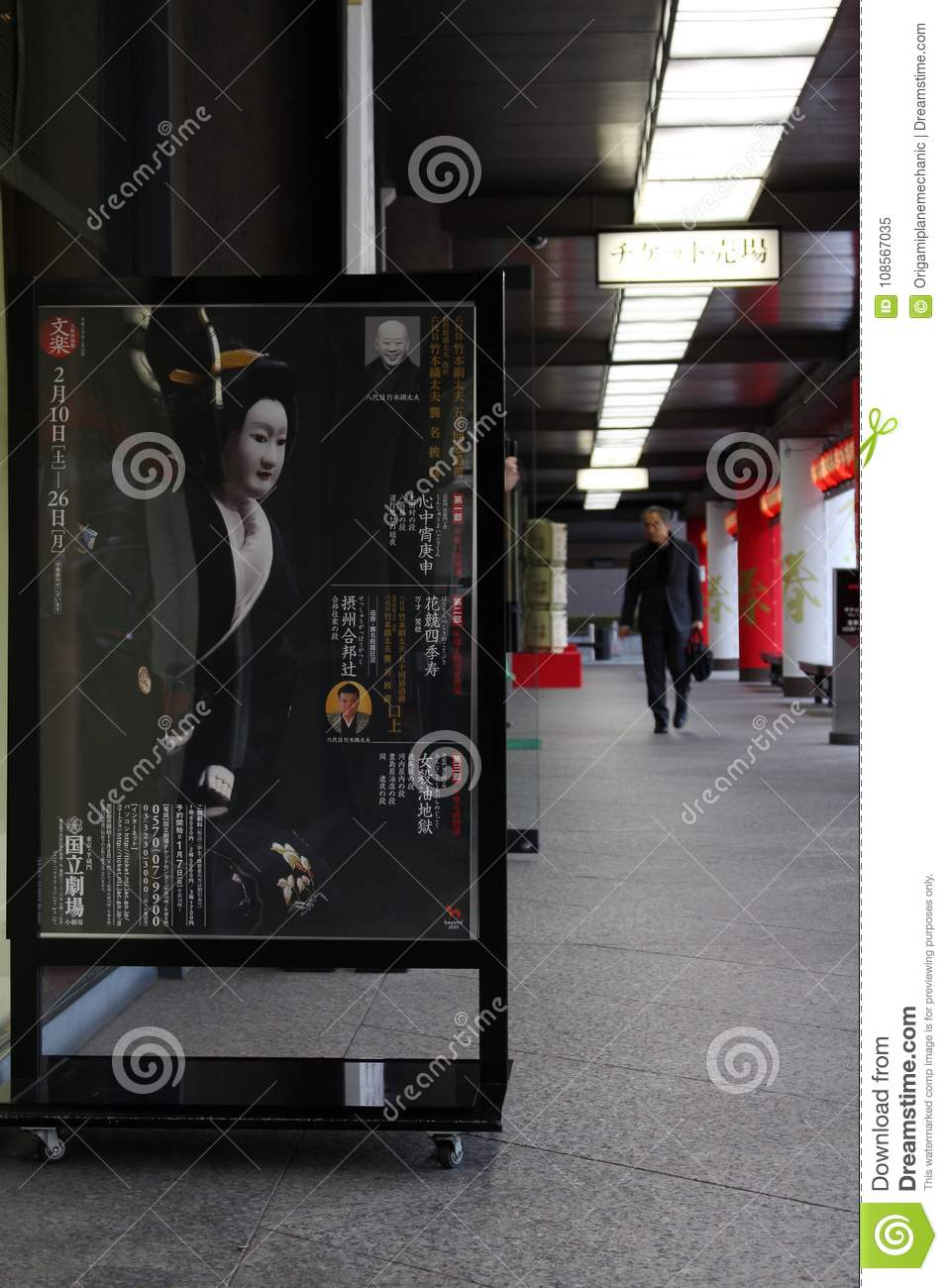 View Of A Poster Advertising Kabuki By The Entrance To The ...