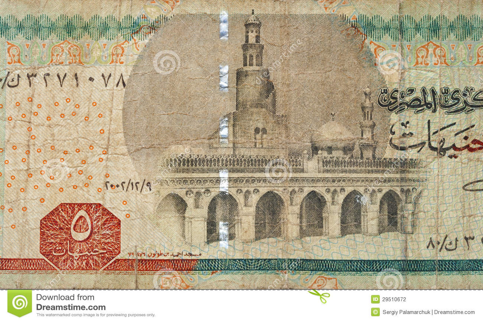 Vijf Egypte verpletteren bankbiljetfragment