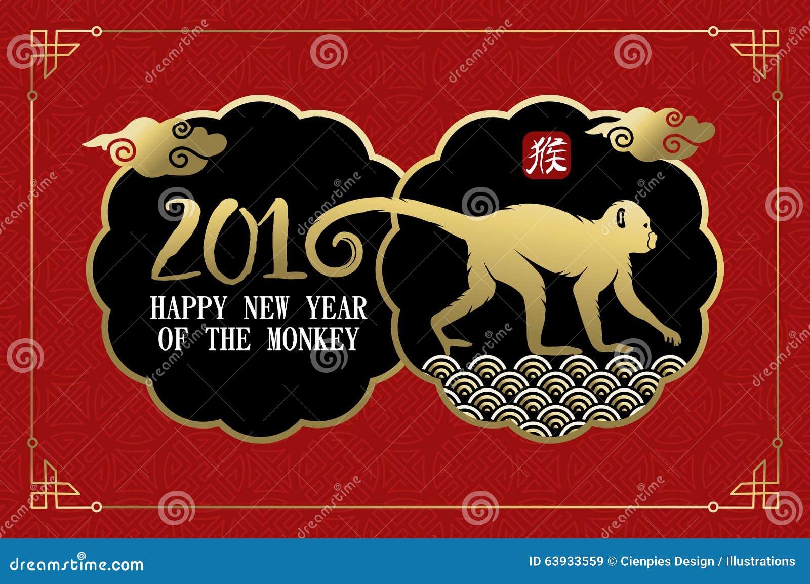 Vintage chino feliz de la etiqueta del mono del Año Nuevo 2016