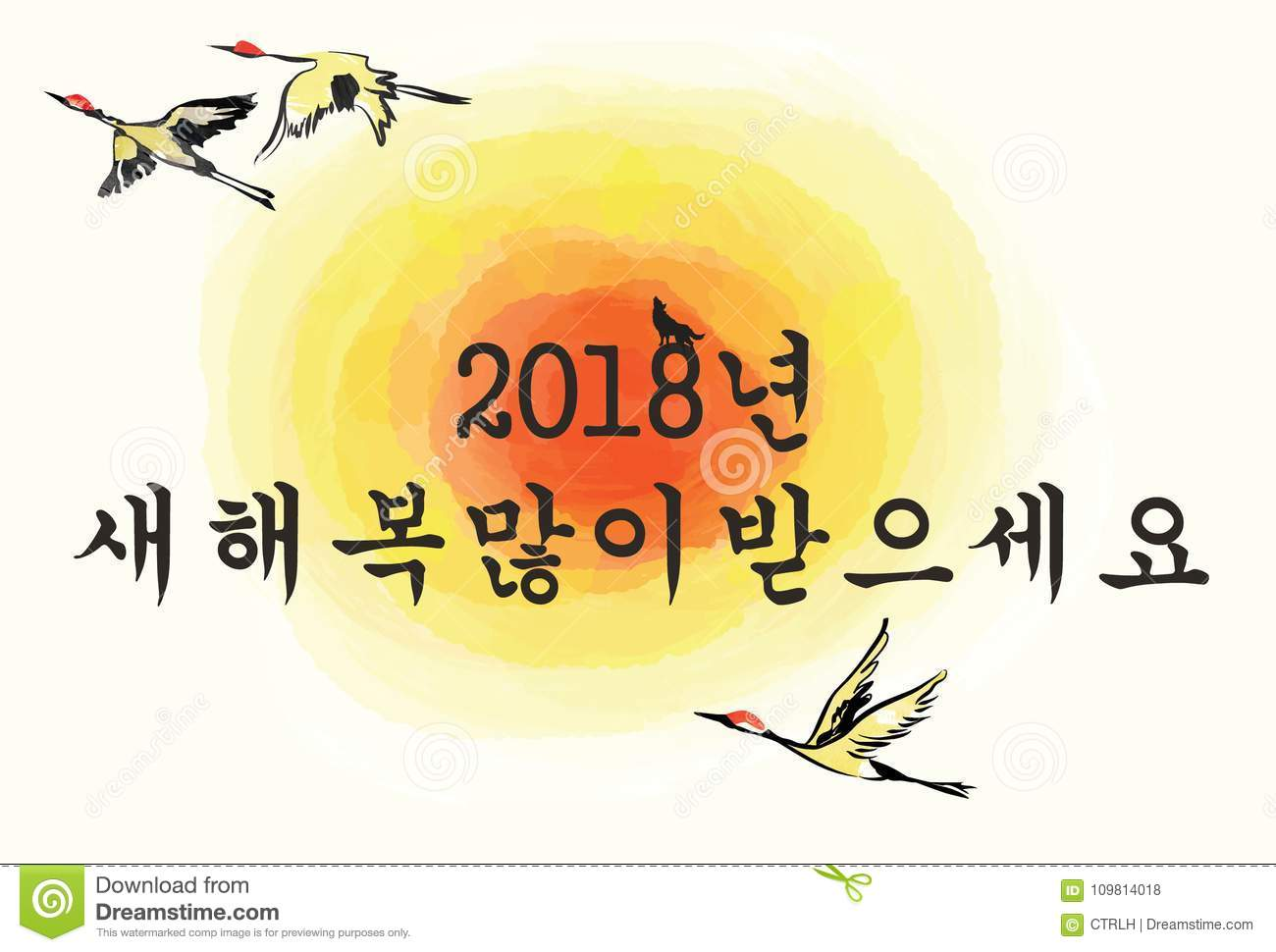 Vintage greeting card for the korean new year 2018 celebration traditional vintage greeting card for the korean new year of the dog 2018 celebration text translation happy new year 2018 m4hsunfo