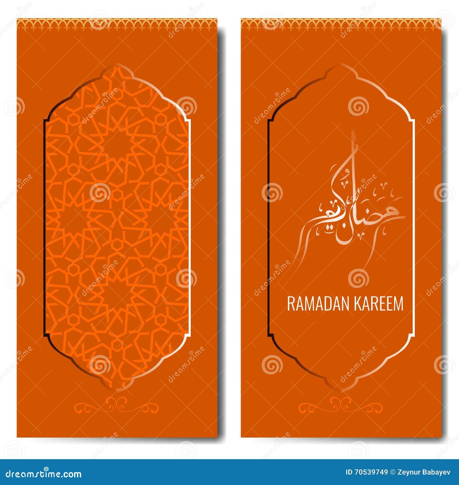 Turkish Home Decor Ramadan Brochure Pages Ornament Vector Illustration