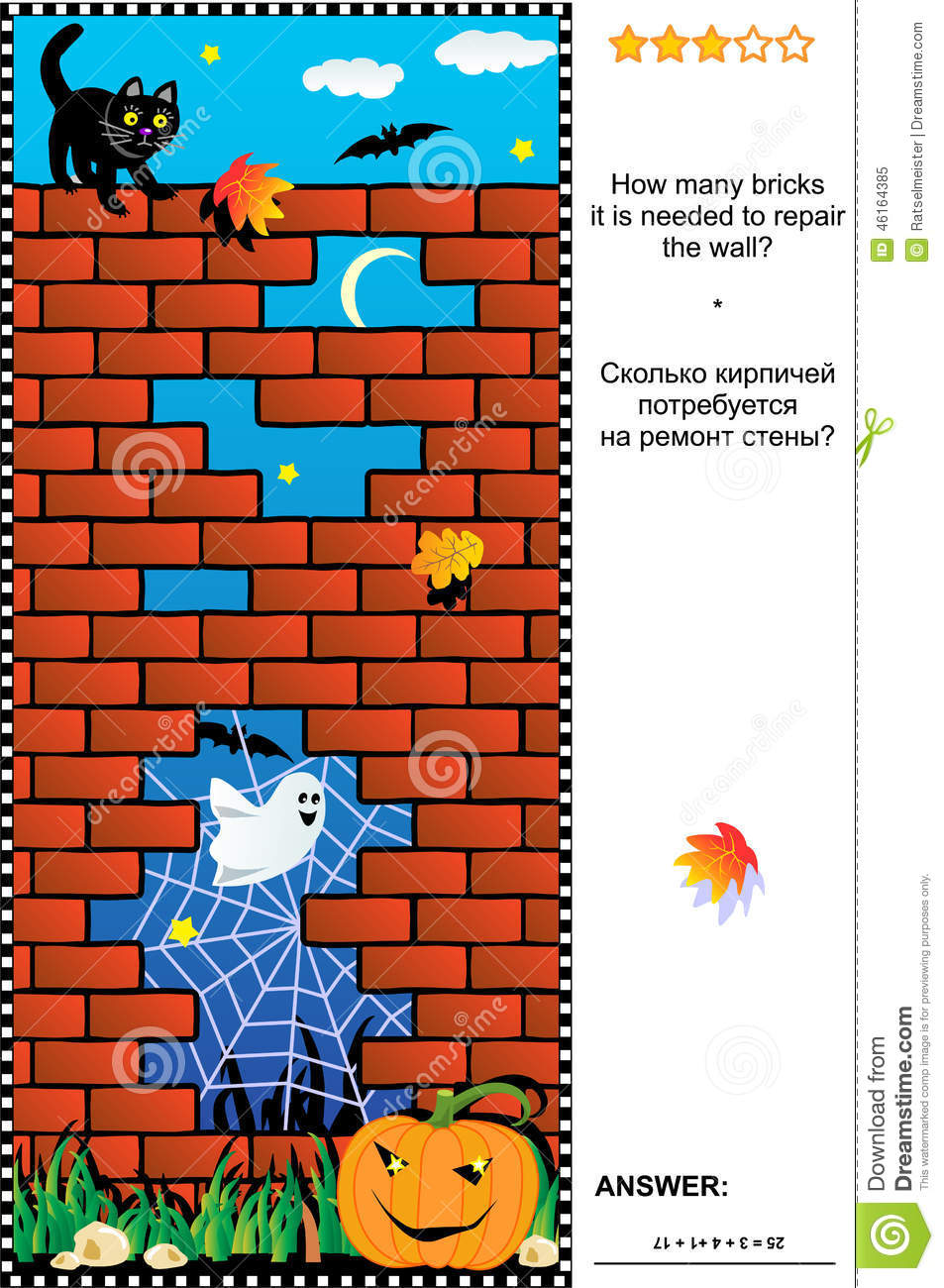 Visual Math Puzzle - Count The Absent Bricks Stock Vector ...