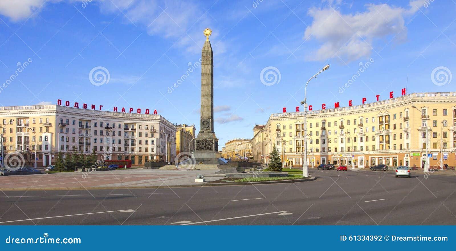 Vitryssland Minsk: Victory Square