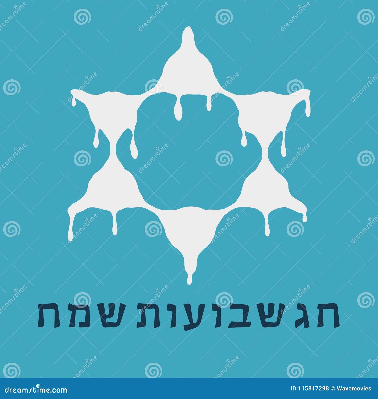 Vlak het ontwerppictogram die van de Shavuotvakantie van melk in ster van dav druipen
