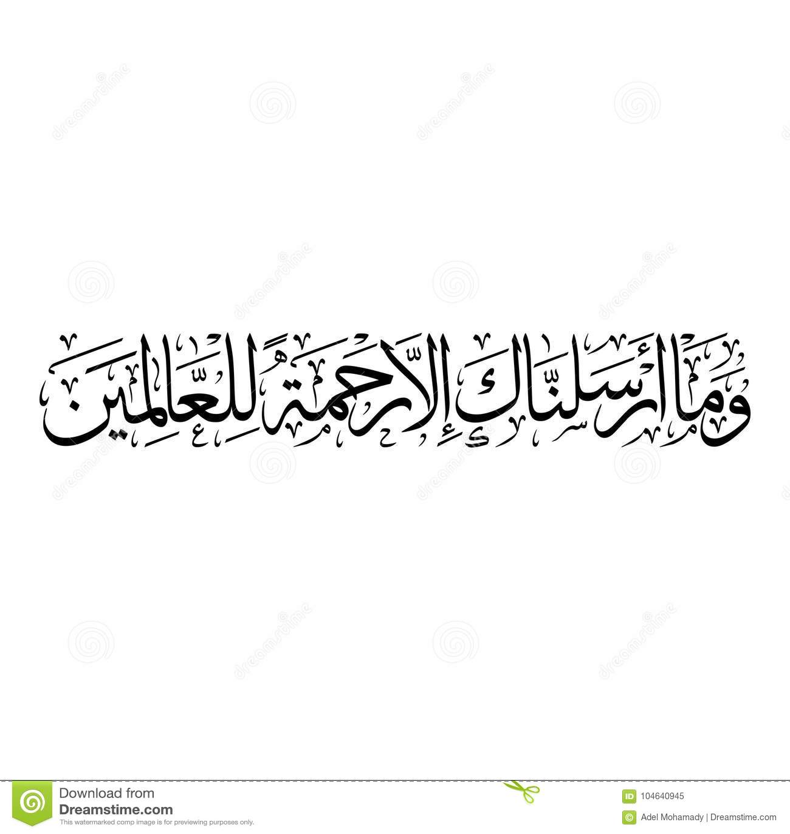 Download WA Doctorandus In De Letterenarslnak ELA RAHMA LELAALMEEN Kalligrafie Stock Illustratie - Illustratie bestaande uit illustratie, arabier: 104640945