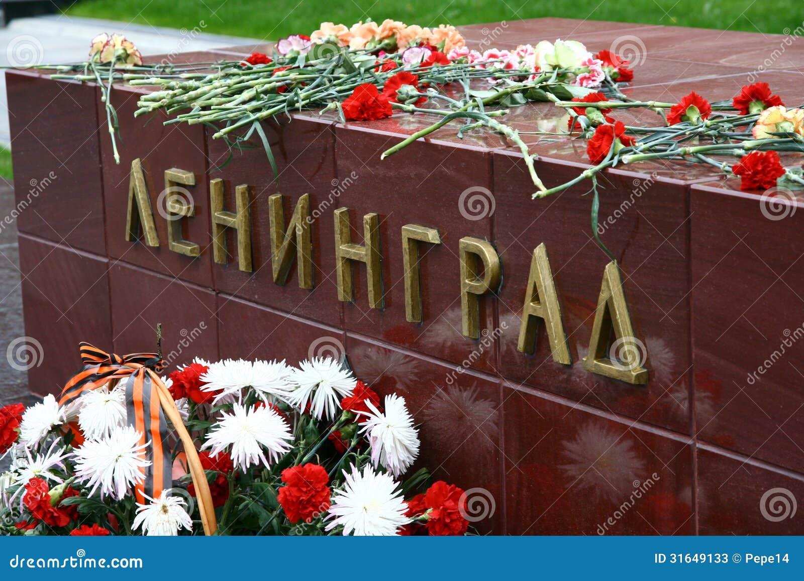 War memorial in Moscow