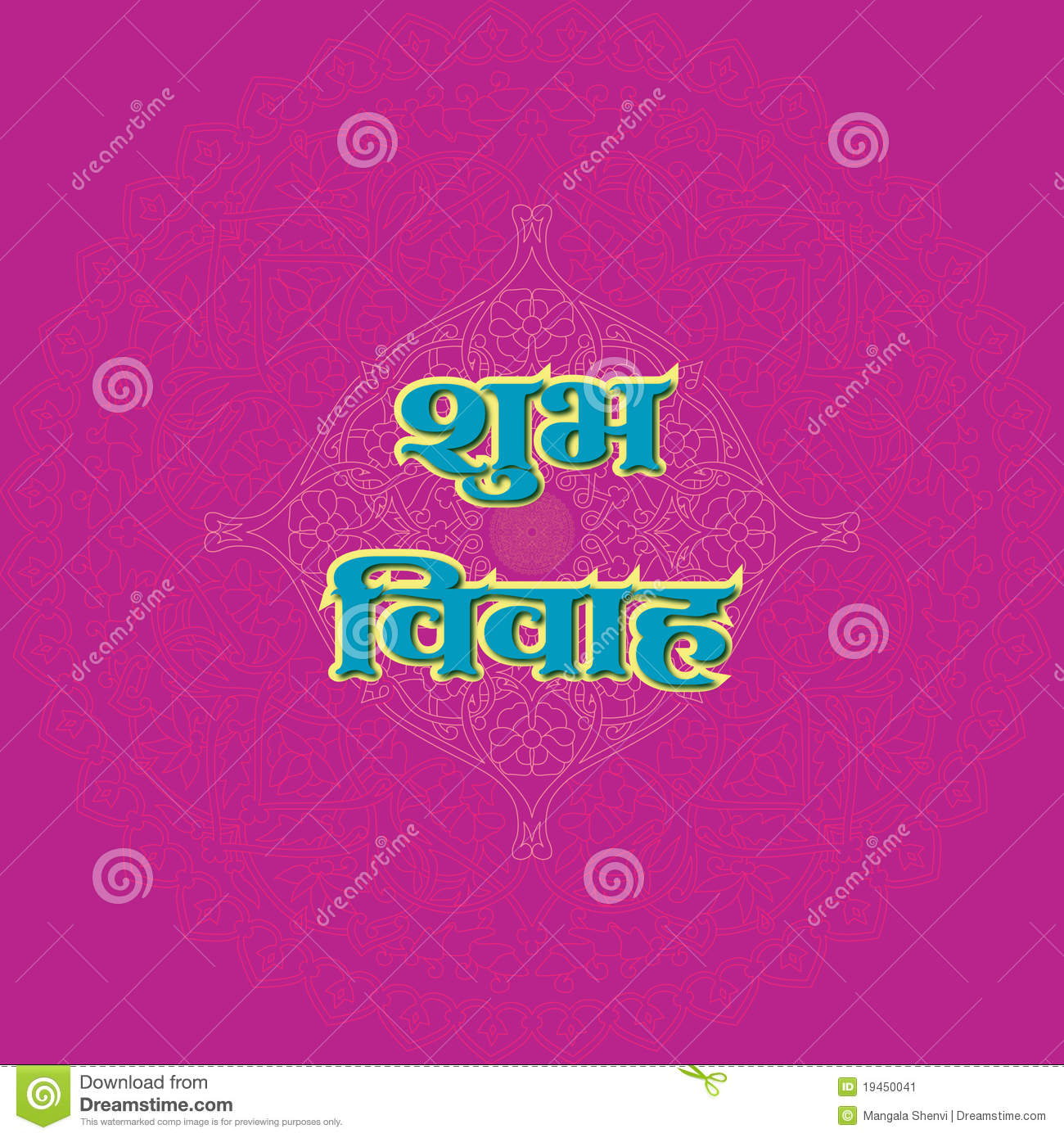 Wedding Card Indian Stock Vector Illustration Of Indian 19450041