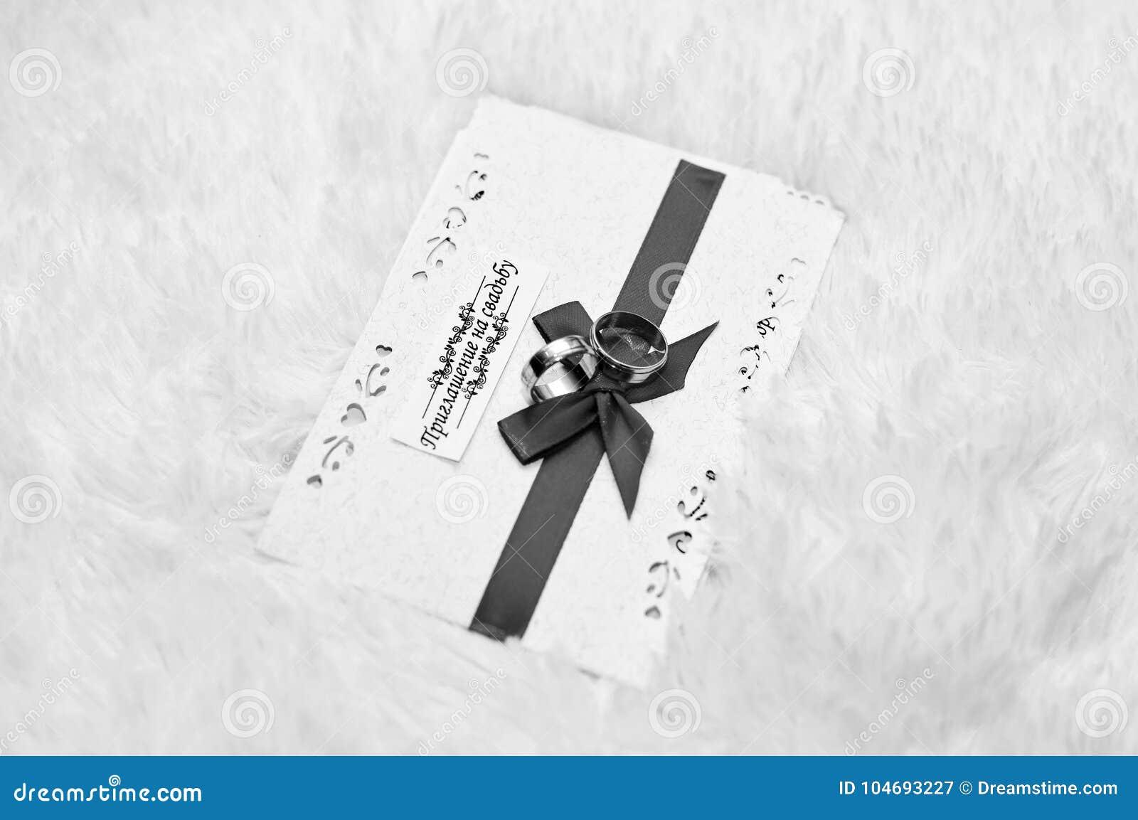 Wedding Greeting Card Invitation Holiday White Stock Image