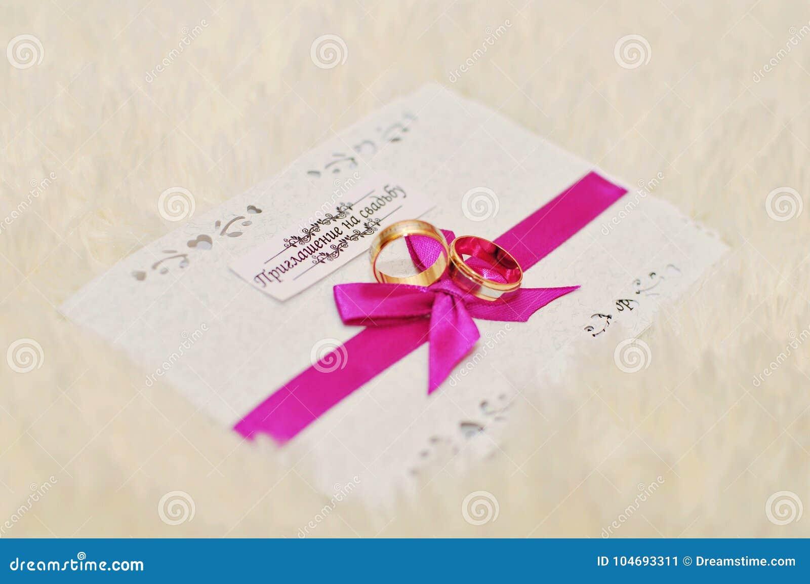 Wedding, Greeting Card, Invitation, Holiday, White Stock Image ...