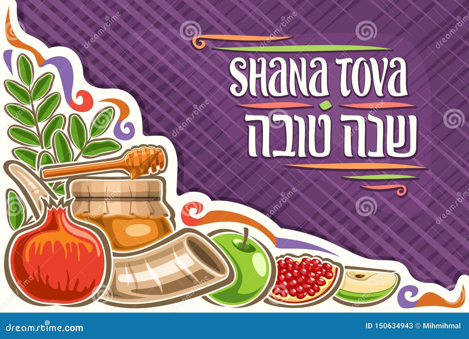 Wektorowa kartka z pozdrowieniami dla żydowskiego Rosh Hashanah